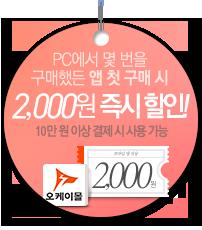 회원가입 후 앱 첫 구매 회원 2천원 즉시 할인쿠폰 자세히보기