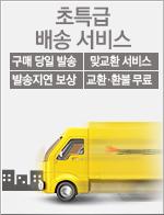 초특급 배송서비스