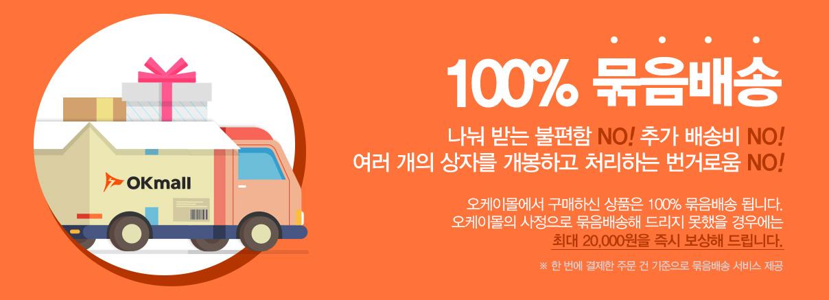 100% 묶음 배송 제공 묶음 배송되지 않을 경우 최대 20,000원 즉시 보상!