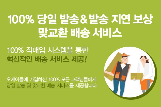 100% 당일 발송&발송 지연 보상 맞교환 배송 서비스 제공