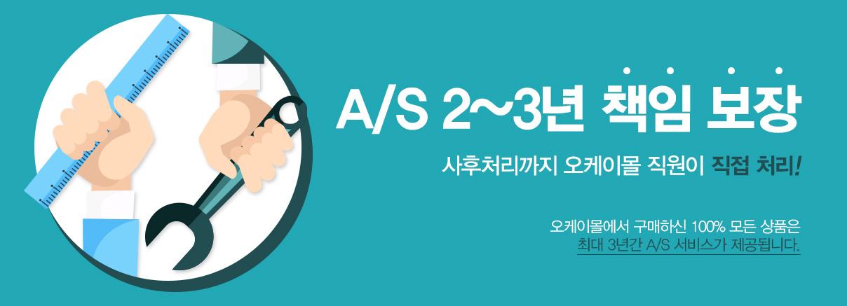 A/S 2~3년 책임 보장