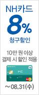 NHī�� 8% û������