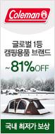 콜맨 모든 캠핑용품 최대 63.6% 할인